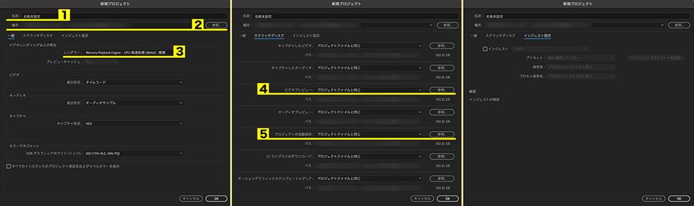 Premiere Pro CC 必ず設定を確認する項目