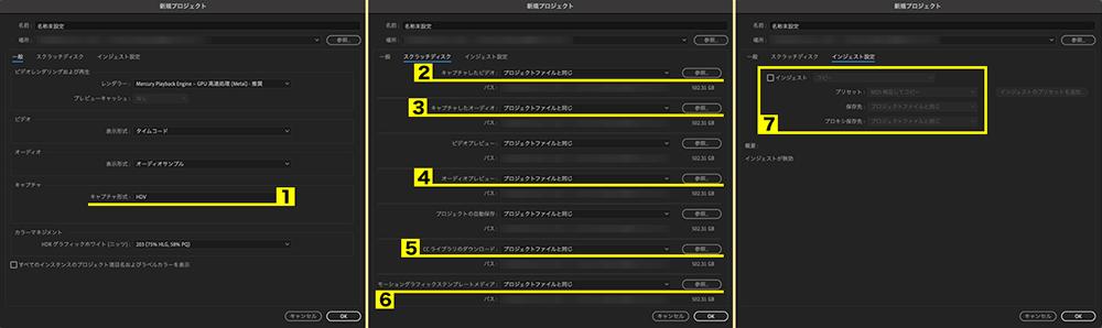 Premiere Pro CC 設定を意識していない項目
