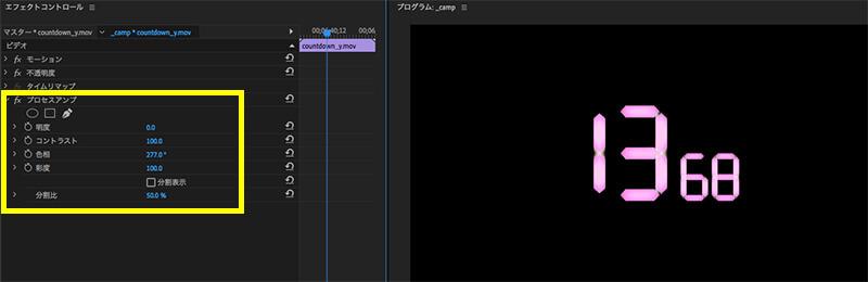 プロセスアンプの色相を変更