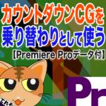 【エフェクト操作9個】カウントダウンCG素材をスイッシュとして使う -Premiere Pro CC
