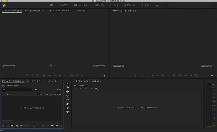 Premiere Pro CC編集画面