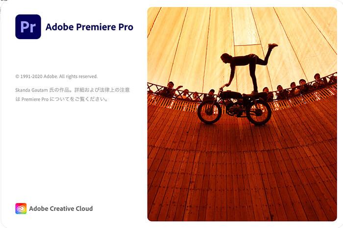 Premiere Pro CC起動画面