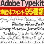 【筆記体まとめ】おすすめAdobeフォント95種類 結婚式ムービーなどに使える!