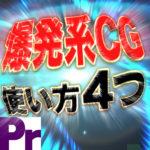 プロが教える爆発系CGを使った演出方法4つ -Premiere Pro CC