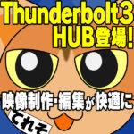 OWCからThunderbolt3HUBが登場!映像制作・編集が快適に