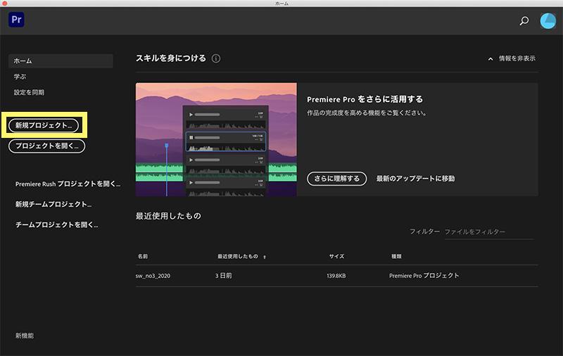 Premiere Pro CC初期画面