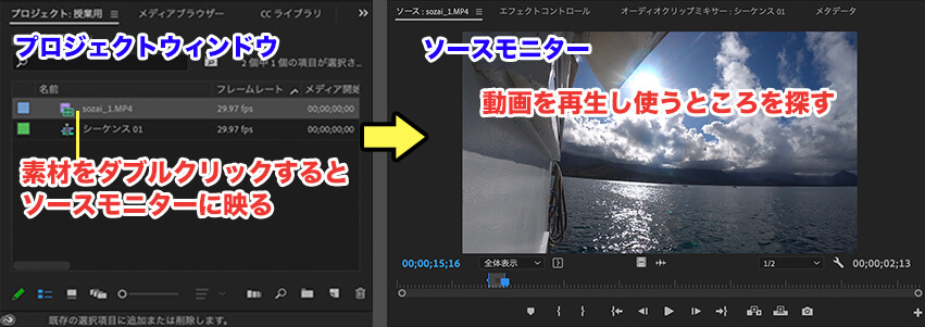 ステップ1 動画の使い所を探す
