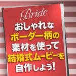 結婚式ムービーにぴったり!ボーダー柄の素材を使ったオシャレ動画の作り方 -Premiere Pro CC