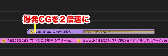 演出4 爆発CGの速度を2倍に変更する