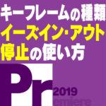 キーフレームの設定と使い方を解説〜停止・イーズイン・アウト〜 -Premiere Pro CC