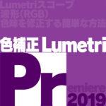 【基本】Lumetriで色補正する簡単なテクニック Premiere Pro CC