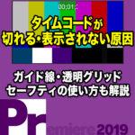 【不具合】タイムコードの表示が切れる・表示されない原因と対策 -Premiere Pro CC