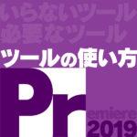 【編集の基本】Premiere Pro CCのツールの使い方と重要度