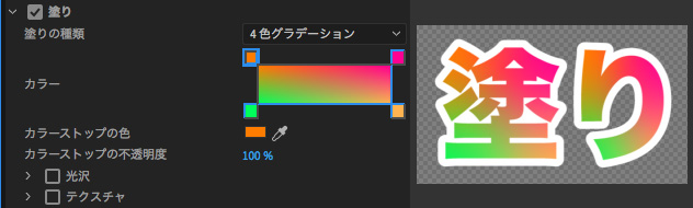4色グラデーション