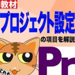 Premiere Pro CCのプロジェクト設定を解説