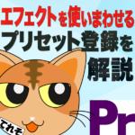【時短】エフェクトをプリセット登録する方法 -Premiere Pro CC