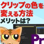 【見やすく】クリップの色を変える方法とメリット -Premiere Pro CC