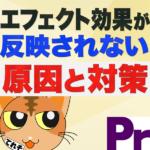 【注意】エフェクト効果が反映されない理由と対策方法 -Premiere Pro CC