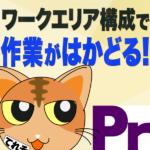 【時短】作業しやすいワークエリアを構築する -Premiere Pro CC