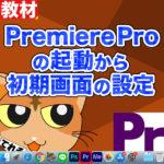 Premiere Pro CCの起動〜初期画面の設定まで