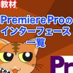 Premiere Pro CCのインターフェース一覧
