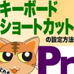 ダウンロードしたキーボードショートカットデータを読み込む方法 -Premiere Pro CC