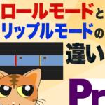 ロールモードとリップルモードの違い・具体的な操作方法とは -Premiere Pro CC