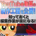 実際に制作したYouTube用のバイクプロモーション動画の編集過程を解説!